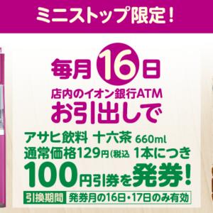 ミニストップで、アサヒ飲料「十六茶」の100円引券をもらう方法