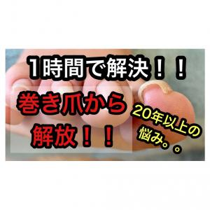 【YouTube】巻き爪からの解放〜✨✨