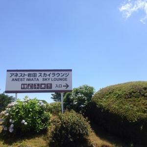 シュートと伊豆へ ターンパイク箱根で行ってみた♪
