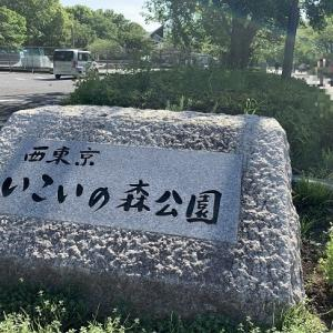 まだ行ったことがない公園シリーズ♪ 西東京いこいの森公園