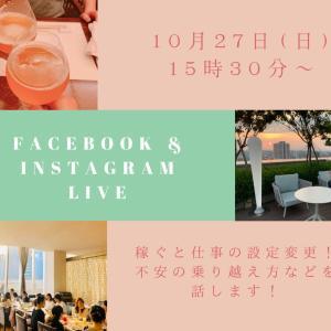 【10月27日15時半〜】インスタ&Facebooライブします!稼ぐと仕事の設定変更について!
