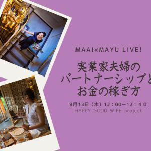 【告知】8/13LIVE!底上げ人生のきっかけ聞けます!実業家夫婦のパートナーシップ