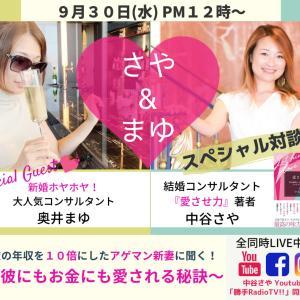 【9月30日12時〜】彼にもお金にも愛される秘訣♡パートナーシップライブ!