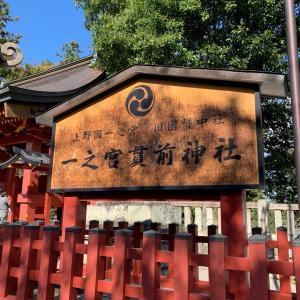旅の立ち寄り  貫前神社