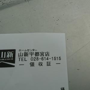【無駄遣いシリーズ】山新宇都宮店でファン付ランバーサポートを買ってみました