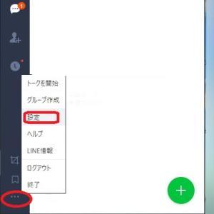 LINEをPCで使うとエンターで送信されてしまう…