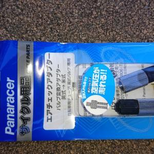 【無駄遣いシリーズ】Panaracerエアチェックアダプター変換 ACA-2を買ってみました