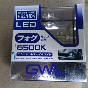 【無駄遣いシリーズ】ミラリードLEDフォグバルブを買ってみました S1601