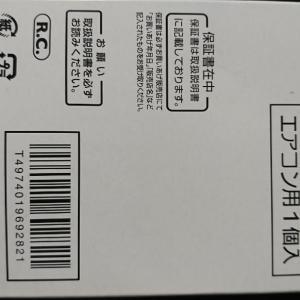 【無駄遣いシリーズ】エアコン用プラズマクラスターイオン発生ユニットをZ-AC7W1を買ってみた