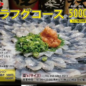 OUTLETトラフグコース 飲み放題込み3980円!