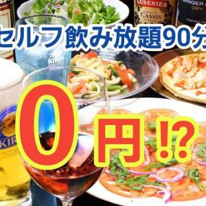 最強の2980円宴会&0円飲み放題!?