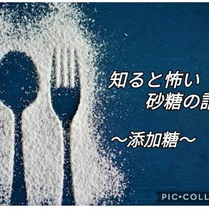 知ると怖い砂糖の話