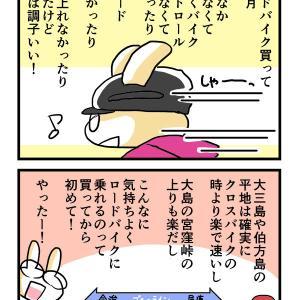 [4コマ]波乱の今治ポタその1 絶好調!