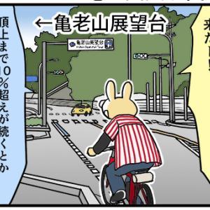 [4コマ]クロスバイクな日々140・初めての亀老山2 亀老山入り口