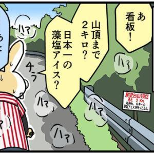 [4コマ]クロスバイクな日々142・初めての亀老山3 山頂まであと○キロ
