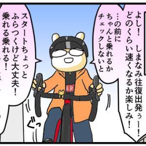 [4コマ]ロードバイクノート9・3回目のレンタルその1 出発したけど…!