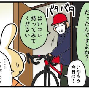 [4コマ]ロードバイクノート11・3回目のレンタルその3 ハジメテデスヨ!