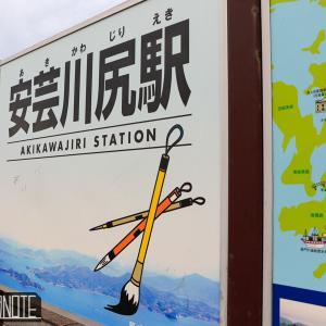 [写真]とびしま海道に行く前にちょっと寄り道して「日本一短いトンネル」を見に行ってみた
