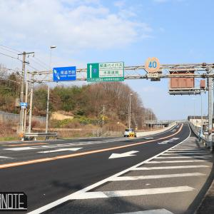 [写真+動画]国道2号線木原道路開通!
