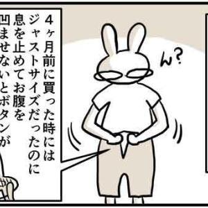 [日記4コマ]ブクブク