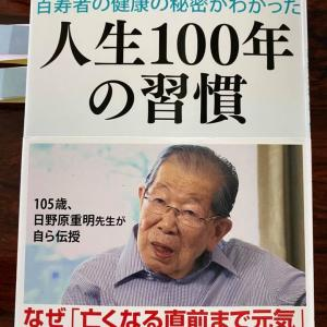 素敵な話 《人生100年の習慣》