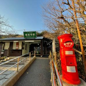 ✩鎌倉☺︎初詣は極楽寺へ✩