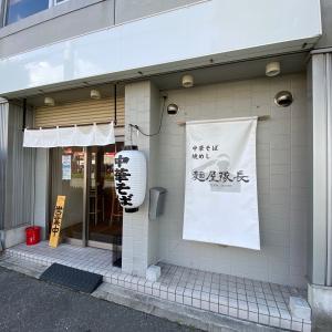 【麺屋 隊長】神戸市北区有野中町 [4.2]