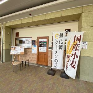 【中華そば いまい】神戸市垂水区新多聞センター街 [4.4]