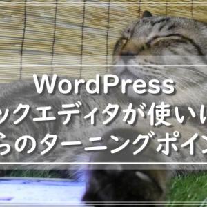 WordPress 「ブロックエディタが使いにくい」からのターニングポイント