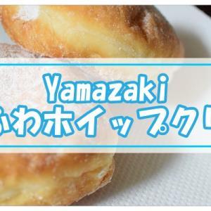 Yamazaki ふわふわホイップクリームがなめらか