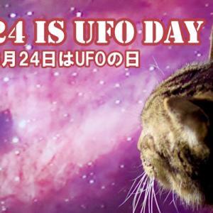 さぁ~天を仰ごう!6月24日はUFOの日