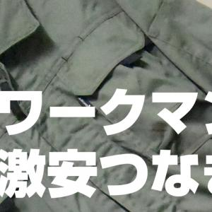 【1900円】ワークマンで激安つなぎ服を購入【レビューと感想】