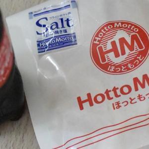 ほっともっとのフライドポテト(130円・197kcal)を初試食