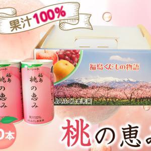 地域自慢の果物&野菜を贅沢に使用♡人気のジュースをご紹介!!