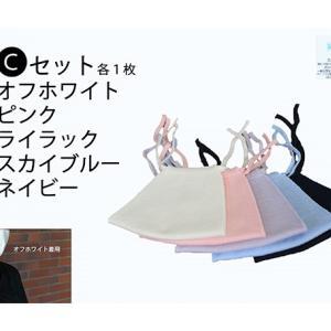 【群馬県 千代田町】数量限定&日本製!抗菌防臭糸を使った、洗えるマスクをご紹介♬