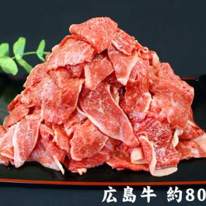 定番のすき焼き?ヘルシーに野菜包み?全ての牛肉好きに捧ぐ『広島牛のA4切落し800g』