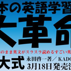 【画期的な勉強法】日本の英語学習が180度変わりました