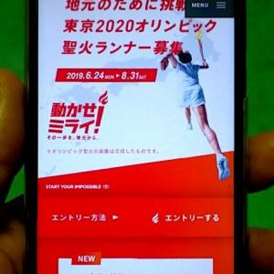 8/23 トヨタ自動車株式会社WEB..