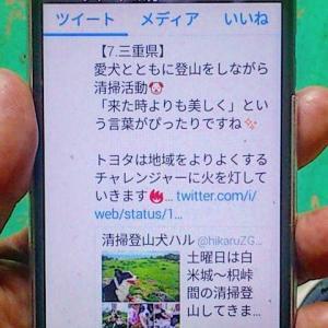7/30 トヨタ自動車さんに清掃登山..