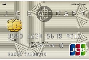 お得な機能満載!JCB一般カードの基本情報やメリット・デメリットを徹底解説