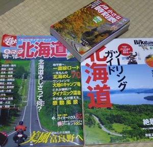 北海道旅行2019 ~プロローグ~