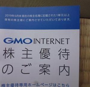 9449 GMOインターネットより優待の案内