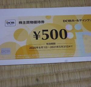 3050 DCM HDより優待券