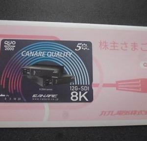 5819 カナレ電気よりクオカード