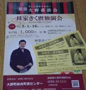 新春大野落語会へ行ってきました