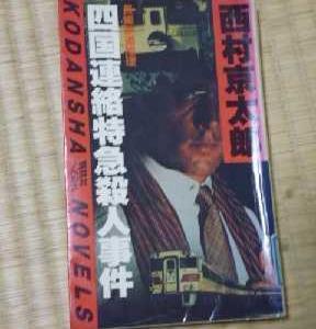 9728 日本管財より優待品