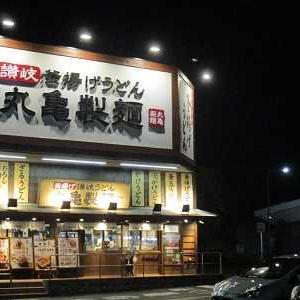 丸亀製麺へ行ってきました