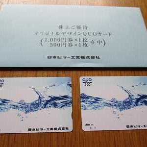 6490 日本ピラー工業よりクオカード
