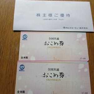 9368 キムラユニティーよりコメ券