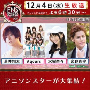 【朗報】「FNS歌謡祭 第1夜」にAqoursの出演決定!紅白なんていらんかったんや!!【ラブライブ!サンシャイン!!】